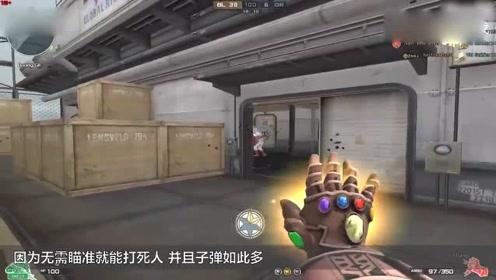 穿越火线:灭霸全套都变成武器了,化身电击枪