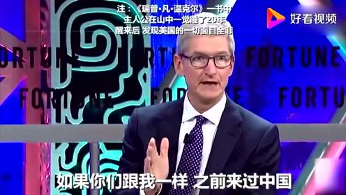 苹果CEO库克谈中国发展:仅仅25年,中国就像变了一个国家!