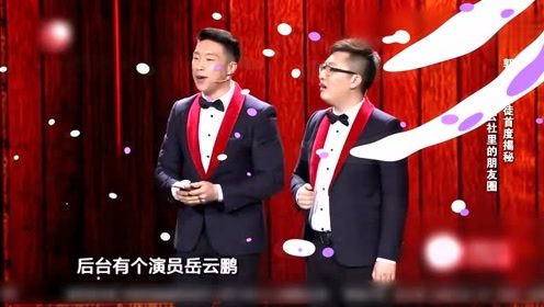 """小品""""我要创业"""":闫鹤翔直呼郭德纲是相声流氓"""