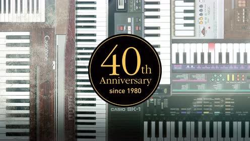 CASIO电子乐器诞辰40周年宣传片