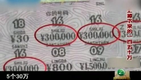 女子买彩票中150万,拿去体彩中心兑奖,体彩中心:你先告我!