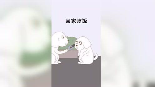搞笑动画:宝贝,你回家吃饭吗?