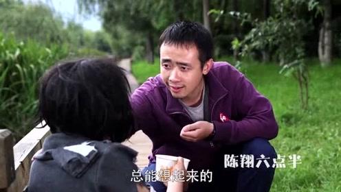 陈翔六点半:我都记不得多久没吃东西了,好好想想,总能想起来吧!