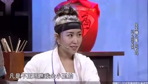 张晓伟 小超越小品《龙门黑店》实在坑人