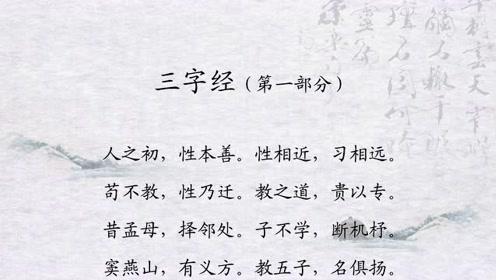 诗词朗诵《三字经》第一部分