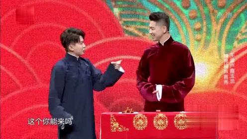 王雷首秀相声《演员的自我修养》卢鑫 玉浩