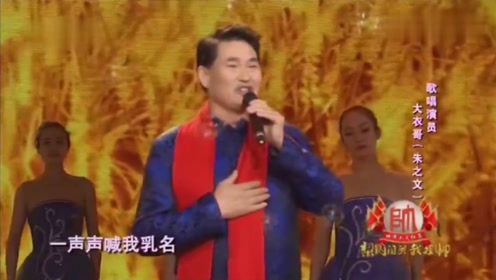 歌曲《父老乡亲》演唱:朱之文
