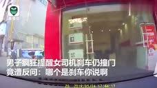男子狂喊五次提醒女司机刹车仍撞门 女司机:哪个是刹车?!