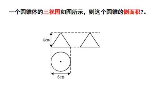 九年级数学:已知一个圆锥体的三视图如图所示,求圆锥的侧面积,中考题