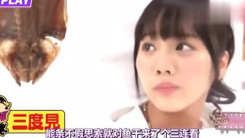 日本综艺:日本女优放得太开!真是什么都做得出来!