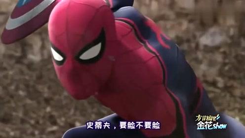 四川话配音:蜘蛛侠大战山寨美国队长,配上四