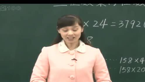 新人教版四年級數學上冊第4單元 三位數乘兩位數