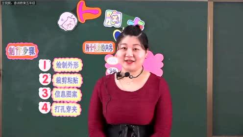 浙美版五年级美术下册
