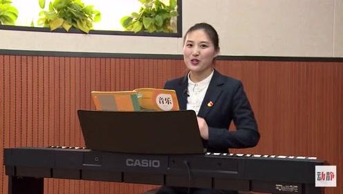 0304-003小学三年级音乐《森林与小鸟》