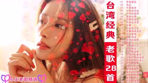 台湾经典老歌28首《昨夜星辰》《风尘》《往日的旧梦》等