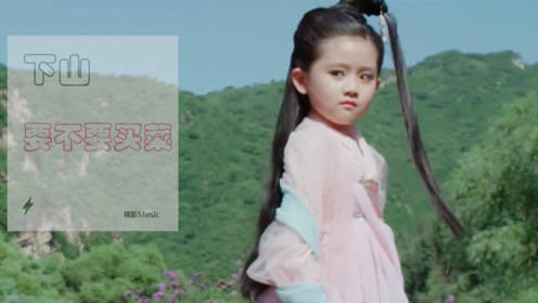 中国风音乐歌曲《下山》,萌萌的声音在网上获得很多青睐,太萌了
