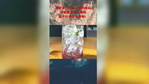 酒吧卖三百块一杯的饮品,在家做只需三块钱,这个行业真是暴利!