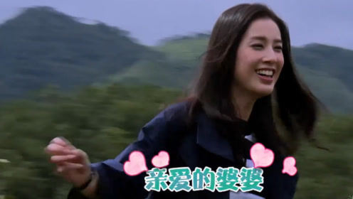 黄圣依初到农村婆家,当看到婆婆颜值,她的反应很真实!