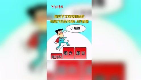 湖北宜昌實行2.5天彈性休假制度 周五下午即可休假