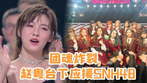 团魂炸裂!赵粤台下全程应援SNH48表演《魔女的诗篇》