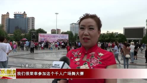 新闻8.16(1)康乐县2020年文化旅游节特别报道之三 千人广场舞大