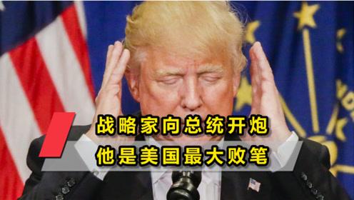 美国战略家:特朗普是美国总统史上最大败笔,