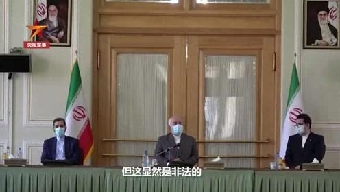 """伊朗外长:""""不是谁的声大谁就有理"""""""