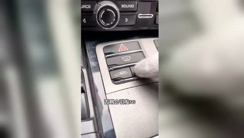 汽车上的这个功能,你用对了吗这个视频很有料懂车小知识汽车