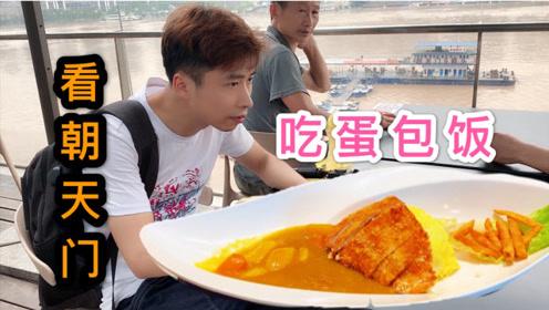 重庆朝天门洪峰过境,中午在来福士吃蛋包饭,此时此景五味杂陈