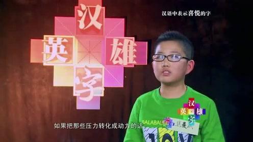 汉语中表示喜悦的字,女孩写出这个字评委们都嗨了,必须算对!