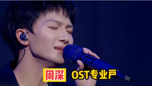 """周深简直就是""""OST专业户""""!《爱若琉璃》一开口瞬间沦陷"""