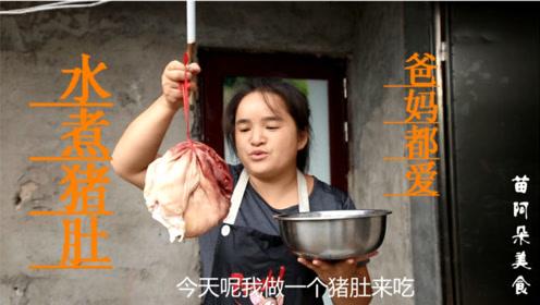 苗大姐做个猪肚火锅吃,给辛苦劳作的爸妈吃,妈妈说这个好吃
