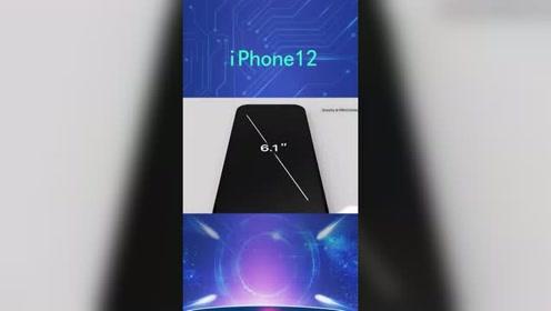 一分钟视频带你们了解iPhone12的所有配置