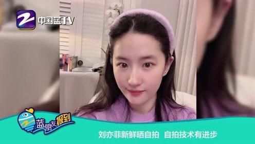 刘亦菲新鲜晒自拍,自拍技术有进步