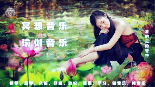 放松音乐52 放松解压 轻音乐 纯音乐 瑜伽音乐 冥想音乐 深睡音乐