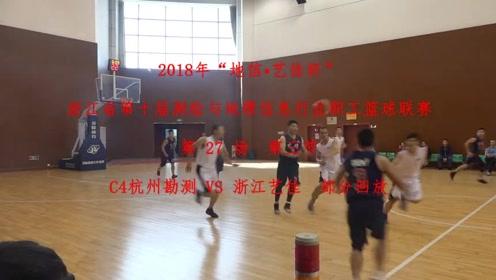 27-3C4杭州勘测-C5浙江艺佳 省第十届测绘与地理信息行业篮球联赛