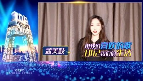 《中国歌曲TOP排行榜》和孟美岐一起释放个性鲜明的音乐态度!