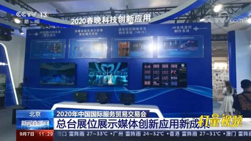 科技感十足!服贸会总台展位展示媒体创新应用新成果|新闻直播间