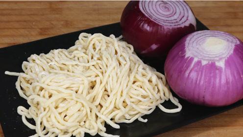 喜欢吃面条记得收藏,教你神奇吃法,加2个洋葱,比红烧肉还香!