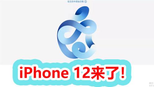 iPhone12它终于要来了!520快三9.16日,苹果秋季发布会!