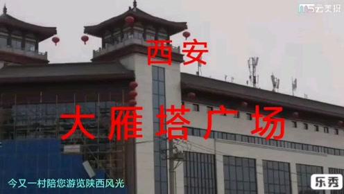 亚洲最大的唐文化主题广场,西安观光休闲的一处文化旅游胜景