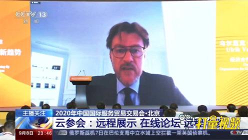 2020服贸会尽显科技范儿,各国展示服务项目,寻找合作