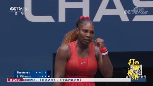 逆转取胜!小威廉姆斯连胜两局,晋级美网女单四强