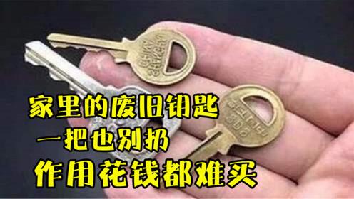 家里的废旧钥匙,一把也别扔,作用花钱都难买,学会立马跟着做