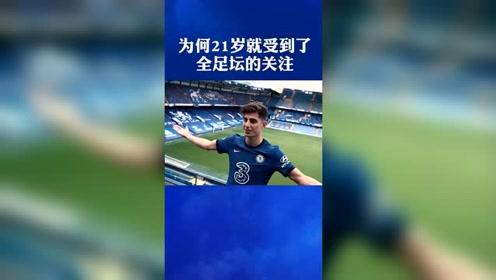 足球精彩镜头:21岁的德国国脚,你就是我们的男神