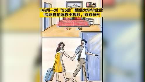 #新闻哥每日精选#杭州大学生情侣拍淫秽视频,只为了赚取生活费,结果被刑拘。