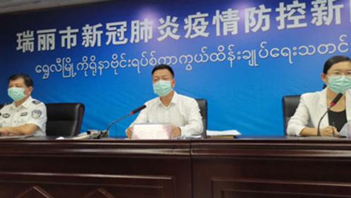 2例确诊系境外偷渡入境,云南瑞丽开展全员核酸检测
