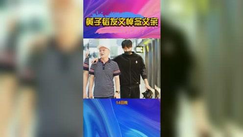 黄子韬晒照悼念父亲 #黄子韬悼念爸爸 14日晚,黄子韬在社交平台晒出一张父亲的黑白照片