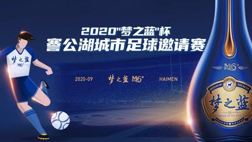 """海门2020""""梦之蓝""""杯謇公湖城市足球邀请赛赛事集锦 海门竞技VS川港神马"""