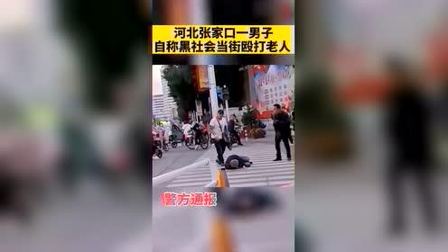 #热点速看#河北张家口一男子自称黑社会当街殴打老人,警方通报!